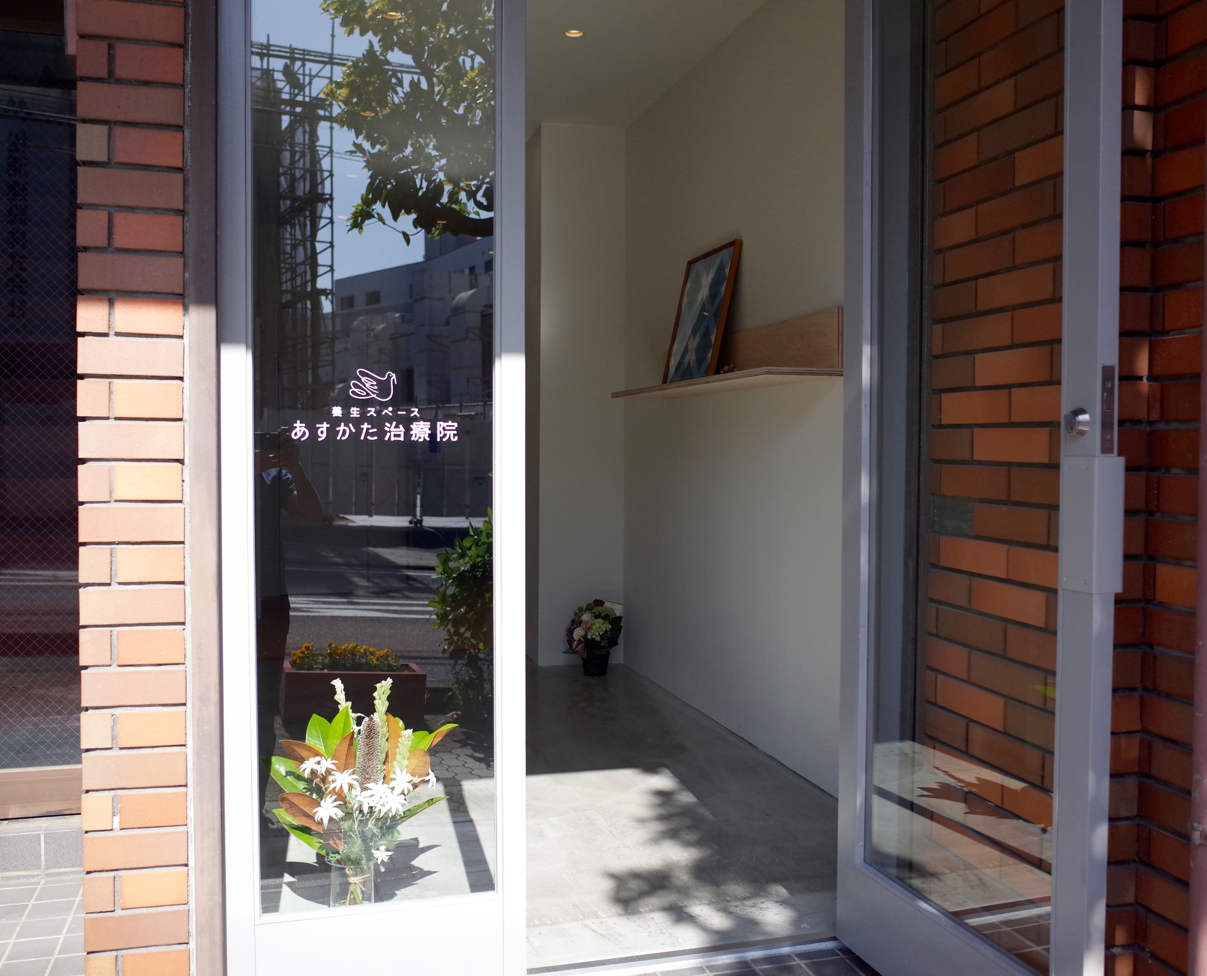 鍼灸 マッサージ 小田原駅徒歩3分|養生スペース あすかた治療院の外観写真