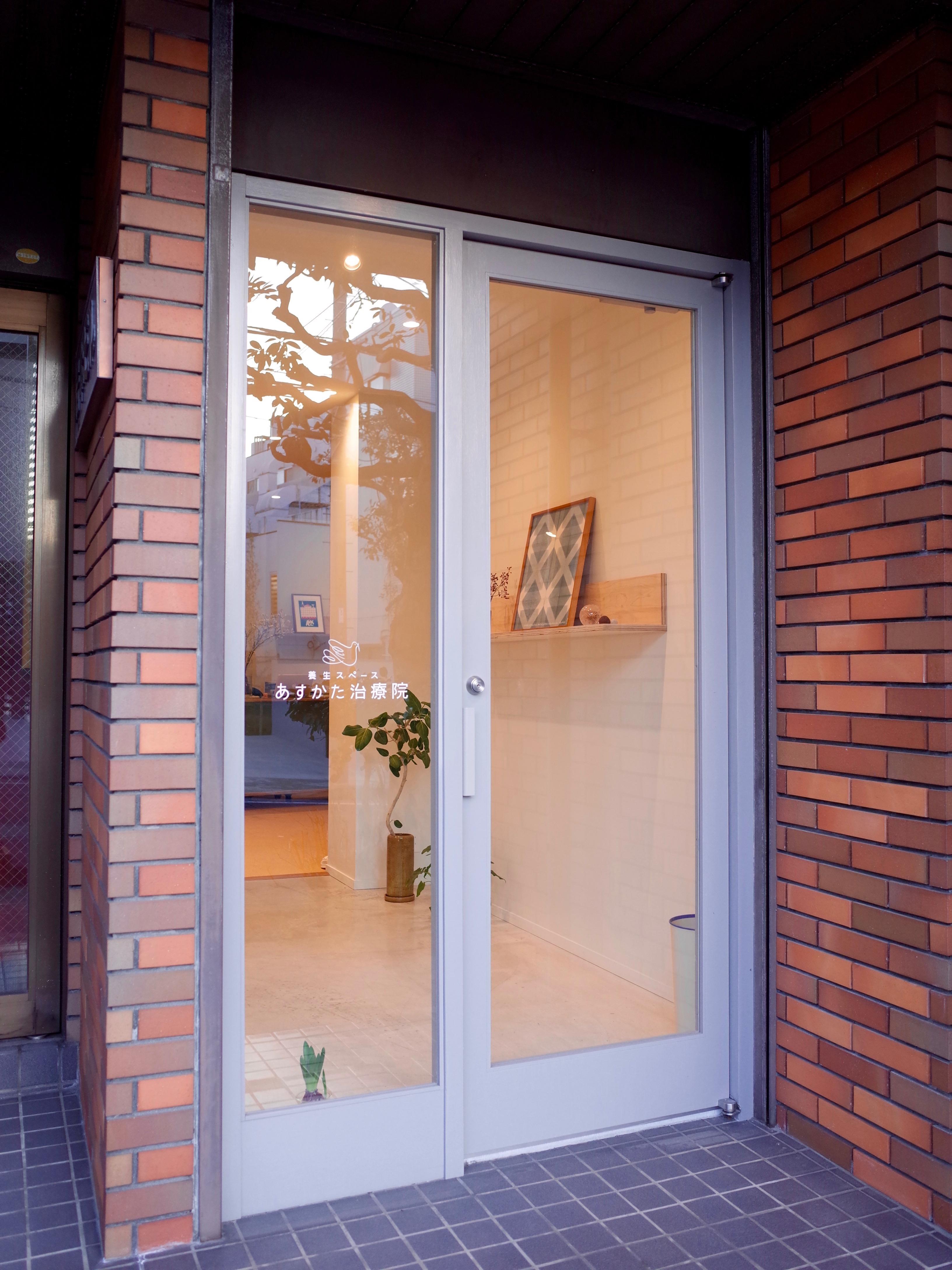 養生スペース あすかた治療院 小田原駅 アクセス 店舗外観